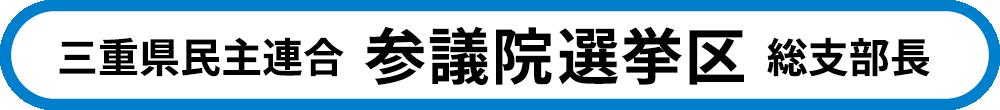 三重県民主連合 参議院選挙区 総支部長