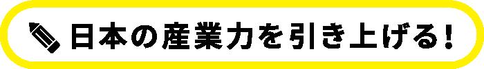 日本の産業力を引き上げる!